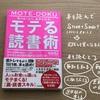 長倉顕太さん著書「頭が良くなり、結果も出る!モテる読書術」を読みました。