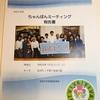 『ちゃんぽんミーティング報告書』