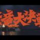 映画『怪竜大決戦』(1966年 東映)