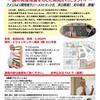 【お知らせ・9/4㈬横浜で、子どもが遊びながら学ぶ『セラピー教具』の講演会があります】