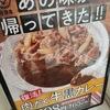 吉野家新作 あの味が帰ってきた!! 肉だく牛黒カレー~特別感ゼロ・・・