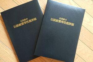 伝統耐震診断報告書