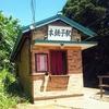 銚子電鉄の「今」を訪ねて (4)仲ノ町駅・本銚子駅を訪ねる