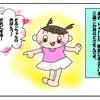育児【トイトレ完了間近!我が家のトイトレ実施記録】