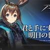 【新作ゲーム】1/16リリース!アークナイツ-明日方舟-とは?