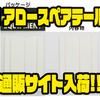【イマカツ】i字ルアーのマストアイテム「 i アロースペアテール(ウェイビー)」通販サイト入荷!