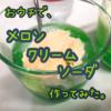 メロンクリームソーダ作ってみた