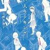 『いい人ランキング』吉野万里子【中学受験で出題】中学の入試問題に挑戦!次期院長の義父が気になるわ