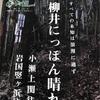柳井にっぽん晴れ街道ガイドブックの紹介