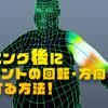 【保存版】スキニングした後に、ジョイントの回転や方向などを修正する【Maya】