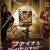 映画感想:「ファイナル・デッドシャッター 本当にあった呪いのカメラ」(35点/オカルト)