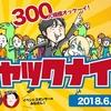 ジャックナイト前前前夜祭in関西 開催のお知らせ!!!