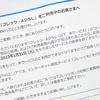 フレッツADSLが終了(NTT東日本)