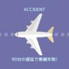 90分の遅延で乗継失敗!! カタール航空 QR142 バルセロナBCN→ドーハDOH ビジネスクラス