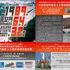 【2021年6月4日東京】六四天安門事件32周年街頭抗議行動