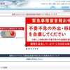 新型コロナウイルスに対する当面の活動方針(2/8版)