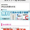 iPhoneのSafariで2ページ以上前のページに一気に戻る方法
