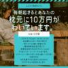 【5/11】毎朝起きると10万円がわいています【エスプリ哲学カフェ@新宿】