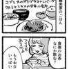 【4コマ】私は決して少食ではない