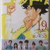 『コウノドリ』第19巻発売!前作のコウノドリがTBSFREEで全話一挙無料配信スタートしたよ!