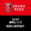 【浦和レッズ】開幕まで秒読み!2019シーズン注目の新加入選手を紹介!