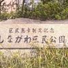 品川区民公園
