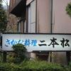 【伊豆高原】シャボテン公園から、新鮮な魚介、温泉満喫旅行!