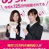 あなたのポストにも125万円入れておきますね