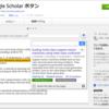 【大学生必見】生産性を上げる Chrome 拡張機能おすすめ3選!