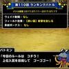 level.458【赤い霧】第110回闘技場ランキングバトル初日