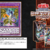 《F・G・D/Five-Headed Dragon》がコレクションパック 革命の決闘者編に再録!