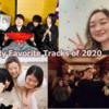 2020年ベスト③ フェイバリット・トラック