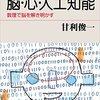 私信:人工知能本を片端から集めてみた