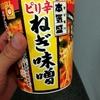 【カップ麺レビュー】NO.4 本気盛 ピリ辛ねぎ味噌 マルちゃん