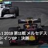【ネタバレアリ】F1 2019 メルセデス・ベンツ・ドイツGP決勝を観た話。