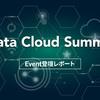 Google 主催「 Data Cloud Summit 」登壇レポート ーブレインパッドが支援するDWHモダナイゼーション ー