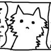 【ブログ休み】またあのいやらしいネコママンガ!
