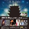3月10日(金) 玉名音楽フェスティバルにMr/Kが出演します! 笠浩二(りゅうこうじ)・丸山正剛・黒木よしひろ・高橋よしえ