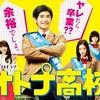 オトナ高校 第8話(最終回)感想