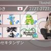 第15回【S19(シリーズ9)ダブル・雨セキタンザン入り構築】