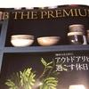 JCB THE PREMIUM 9月号到着