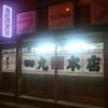 一九ラーメン (大橋店)