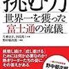 【経営】挑む力 世界一を獲った富士通の流儀 片瀬 京子