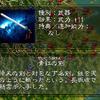 三国志5 アイテム 青釭の剣