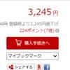 (まだいけるやろ・・・もっと下がれ・・・2000円切ったら買ったるから・・・早く値下げしろ・・・)