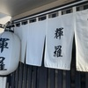 埼玉久喜市の行列ができる超人気ラーメン屋「輝羅」のおすすめメニューや店内の雰囲気を写真で詳しく紹介!