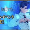 【FGO】 Fate/Grand Order Waltz in the MOONLIGHT/LOSTROOM×Fate/Grand Orderコラボ決定!