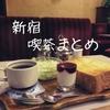 駅近19軒!JR新宿駅徒歩10分以内「喫茶まとめ」昭和から続く老舗も残ってるぞ