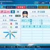パワプロ2020【西武】デニー(友利結)