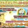 【花騎士】ホエイルカノン・バーストの威力は・・・!